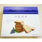 信州長野県のお土産 お菓子 洋菓子 ブルーベリーラングドシャ長野讃歌