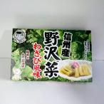 信州長野県のお土産 漬物 がんこ親父信州産野沢菜わさび風味昆布の自然醤油味