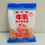 信州長野県のお土産 お菓子 洋菓子 オブセ牛乳キャラメル