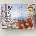 信州長野県のお土産 お菓子和菓子 ひとくち五平餅