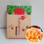 信州長野県のお土産 林檎のお菓子 信州りんごみっけ林檎クレープ
