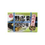 信州産野沢菜使用野沢菜わさび味