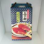 信州名産 五平餅【送料無料小型便/明細・のし不可】信州長野県のお土産