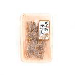 信州長野県のお土産 お菓子 和菓子 くるみゆべし平袋