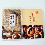 信州長野県のお土産 お菓子 和菓子 とちの実せんべい箱