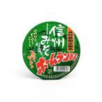 信州長野県のお土産 麺類 テーブルマーク 長野県限定販売信州みそ仕立てホームラン軒味噌ラーメン(緑)×24個