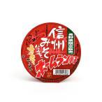 信州長野県のお土産 麺類 テーブルマーク 長野県限定販売信州みそ仕立てホームラン軒辛味噌ラーメン(赤)×24個