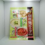 信州長野県のお土産 お取り寄せ グルメ  永谷園信州限定スープ詰め合せ