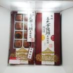 信州長野県のお土産 お菓子 和菓子 信州善光寺饅頭黒糖饅頭