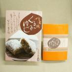 お土産 お菓子 和菓子 信濃路くるみゆべし5個入 信州長野県上田市のお土産