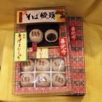 【送料無料】薯蕷そばまんじゅう15個入×30個 信州長野県のお土産 お菓子 和菓子