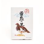 信州長野県のお土産 お菓子 洋菓子 ウエハース 雷鳥の里9枚入