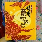信州長野県のお土産 お菓子 洋菓子 信州栗かのこ12個入