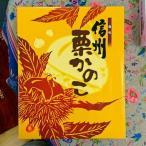 信州栗かのこ12個入【送料無料小型便/明細・のし不可】信州長野県のお土産 お菓子 洋菓子