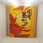信州栗かのこ20個入【送料無料小型便/明細・のし不可】信州長野県のお土産 お菓子 洋菓子