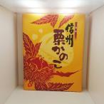 【送料無料】信州栗かのこ20個入×14個 信州長野県のお土産 お菓子 洋菓子