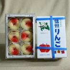 信州長野県のお土産林檎(りんご)のお菓子|民芸菓子信州りんご6個入