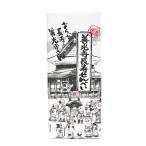 信州長野県のお土産 お菓子 お煎餅 善光寺長寿せんべい12枚入