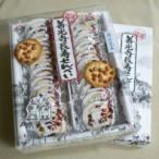 信州長野県のお土産 お菓子 お煎餅 善光寺長寿せんべい24枚入