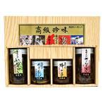 信州長野県のお土産 お取り寄せグルメ 高級珍味甘露煮セット(いなご、蚕のさなぎ、蜂の子、ざざむし)