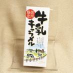 信州長野県のお土産 お菓子 信州限定牛乳キャラメル18粒入