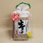 信州そば 長野県のお土産 蕎麦 信州限定自家挽きそば粉使用生そばつゆ付3人前