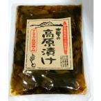 信州長野県のお土産 漬物 開田高原産かぶ菜使用木曽の高原漬けすんき入り野沢菜加工品