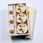 信州長野のお土産栗菓子|竹風堂小型詰め合せ2号【信州長野小布施のお土産】