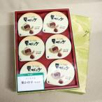 信州長野県のお土産栗菓子|竹風堂小型栗かの子6個入【信州長野小布施のお土産】
