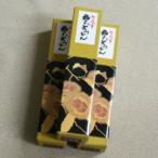 信州長野県のお土産栗菓子|竹風堂栗羊羹(ようかん)【信州長野小布施のお土産】