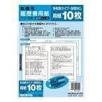 KOKUYO コクヨ 履歴書用紙 多枚数 B5 B4 2つ折り 転職用 履歴書 職務経歴書各10枚 シン-56