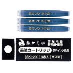 あかしや 筆ペン カートリッジ式スペアインク SKI-200