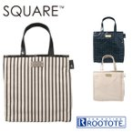 ROOTOTE ルートート スクエア リュストル OH M-blk stripe (トートバッグ)