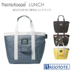 ROOTOTE ルートート サーモキーパー ランチ SN ポリ D BLK (保冷バッグ) (新作 2016) (レディース メンズ bag)