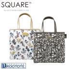 ROOTOTE ルートート スクエア LT シボラミ E (トートバッグ) (新作 2017) (ルートート レディース サブバッグ 入園式 卒業式 bag)