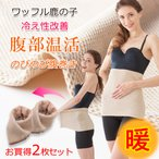 腹巻 レディース 綿 2枚組 暖かい 子宮温活 冷え取り 妊娠中 妊活 生理 ストニッパー フリーサイズ マタニティ 寒さ対策  冷え防止 腹巻き