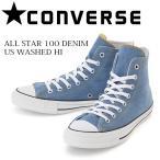 【送料無料】CONVERSE コンバース ALL STAR 100 DENIM US WASHED HI オールスター デニム ウォッシュド ハイ スニーカー くつ 靴 ブルー レディース 国内正規品