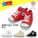 CONVERSE コンバース BABY ALL STAR N Z ベイビー オールスター スニーカー シューズ ゴアシューレース ホワイト レッド ブラック ベビー キッズ 国内正規品