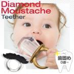 おしゃぶり 歯固め 赤ちゃん 新生児 ベビー用品 ダイヤモンド メール便OK