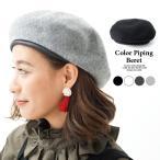 【メール便送料無料】DONOBAN SELECT ドノバンセレクト パイピングベレー帽 バスクベレー帽 ミリタリーベレー 帽子 ウール素材 レディース メンズ ユニセックス