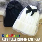 メール便OK Kids Foret キッズフォーレ キッズチュールニット帽 ニットキャップ 帽子 ワッチキャップ ぼうし ビーニー 無地 リボン 女の子 子ども こども