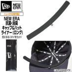 メール便送料無料 ニューエラ キャップ 帽子 NEW ERA キャップ&ハットライナー ロング (抗菌・消臭) 定番