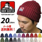 ベンデイビス BEN DAVIS ニット帽 ビーニー 帽子 メンズ レディース ブランド コットン 20カラー BDW-9500 メール便送料無料