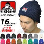 ベンデイビス ニット帽 ビーニー 帽子 メンズ レディース BEN DAVIS ブランド アクリル 20カラー BDW-9500 メール便送料無料