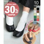 バレエシューズ 足袋 パンプス レディース ローヒール タビパンプス やわらか素材で履き心地 フラットシューズ 靴 DONOBAN