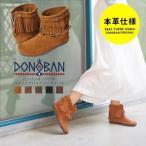 DONOBAN ORIGINAL ドノバンオリジナル ハイトップ バックジップ ブーツ HI TOP BACK ZIP BOOTS 即納 新作