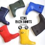 レインブーツ 長靴 キッズ ジュニア ショート 子供靴 おしゃれ 子供用 軽量 軽い 雨具 好きに