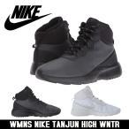 NIKE ナイキ WMNS NIKE TANJUN HIGH WNTR ウィメンズ ナイキ タンジュン ハイ ウィンター スニーカー シューズ 靴 くつ ブラック ホワイト 正規品 レディース