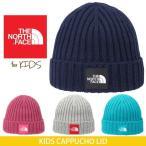 【メール便OK】THE NORTH FACE ザ ノースフェイス カプッチョリッド Cappucho Lid NNJ41710 キャップ ニット帽 帽子 ネイビー グレー キッズ 2017FW 正規品