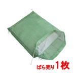 植生土のう ばら売り 1枚から!【※注意:北海道・沖縄・離島への発送はできません。】
